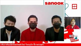 Sanook Call From Nowhere  6 ก.ค. 64 พบกับ Slot Machine