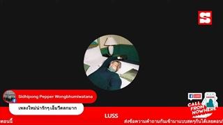 Sanook Call From Nowhere 12 ก.ค. 64 พบกับ LUSS