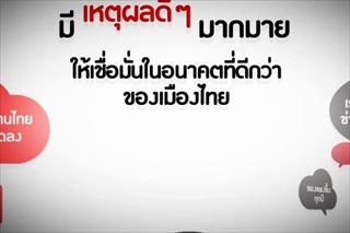 ตอกย้ำความเชื่อมั่นของเมืองไทย