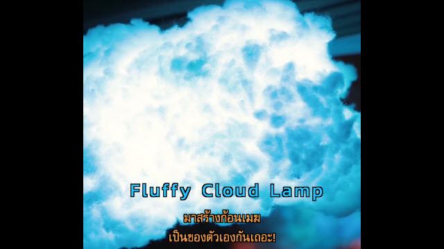 มาสร้างก้อนเมฆเป็นของตัวเองกันเถอะ! (Fluffy Cloud Lamp)