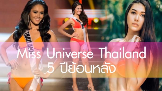 ย้อนดูสาวสวยเจ้าของตำแหน่ง Miss Universe Thailand เวทีอันดับ 1 ของประเทศ