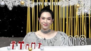 เมย์ ปทิดา ร่วมส่งความสุขปี 2018