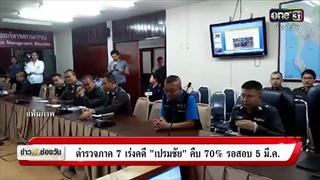 ปศุสัตว์แจงปม 'เปรมชัย' รอดข้อหาทารุณสัตว์   ข่าวช่องวัน   ช่อง one31