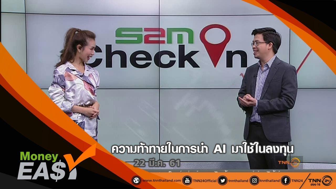 S2M Check in ความท้าทายในการนำ AI มาใช้ในการลงทุน