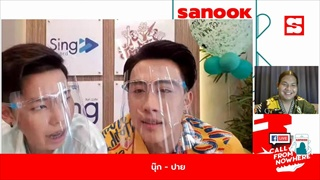Sanook Call From Nowhere 4 พ.ค. 64 พบกับ นุ๊ก-ปาย