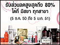 MISSHA...Up to 80%off