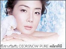 ชิงรางวัล Diorsnow Pure