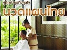 คู่มือทำธุรกิจสุขใจ นวดแผนไทย