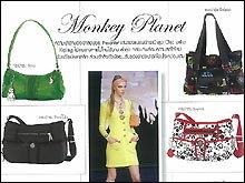 Shopping Guide : Monkey Planet