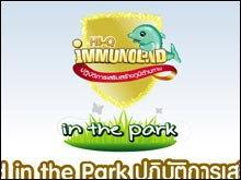 HiQ Immunoland in the park ปฎิบัติการเสริมสร้างภูมิต้านทาน