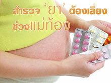 สำรวจ ยา ต้องเลี่ยง ช่วงแม่ท้อง