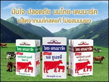 นมไทย-เดนมาร์คทุกกล่อง มั่นใจได้ไร้ เมลามีน
