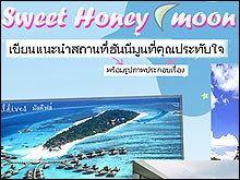 ประกาศผล ส่งเรื่องฮันนีมูนที่คุณประทับใจ Sweet Honeymoon