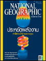 NATIONAL GEOGRAPHIC : มีนาคม 2552
