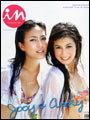 In Magazine: ปักษ์หลัง กุมภาพันธ์ 2552