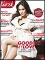 First Magazine: กุมภาพันธ์ 2552