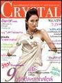 Crystal : สิงหาคม 2551