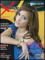 EXray : เมษายน 2551