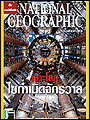 National Geographic : มีนาคม 2551
