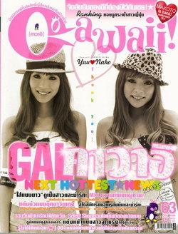 Cawaii! : กรกฎาคม 2552