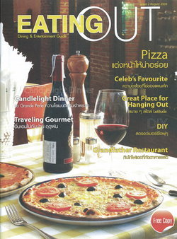 EATING OUT : สิงหาคม 2552
