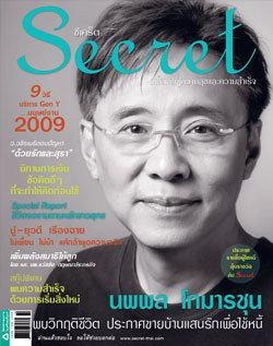 SECRET : สิงหาคม 2552