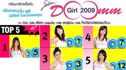 Sabina ชวนคุณร่วม Vote สาว Sabina Doomm Girl 2009