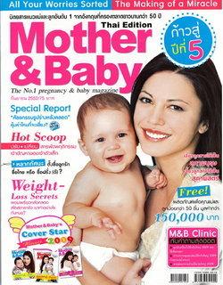 Mother & Baby : กันยายน 2552
