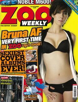 ZOO WEEKLY : 28 กันยายน 2552