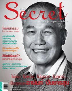 Secret : ตุลาคม 2552