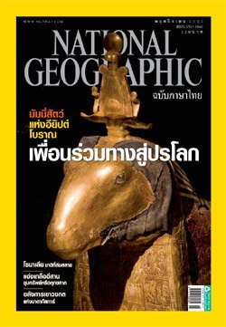 NATIONAL GEOGRAPHIC : พฤศจิกายน 2552