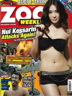 ZOO WEEKLY : 9 พฤศจิกายน 2552