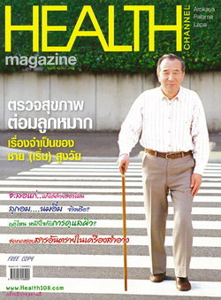 Health Channel : ธันวาคม 2552