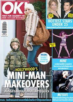 OK! magazine : issue 110