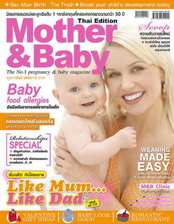 Mother & Baby : กุมภาพันธ์ 2553