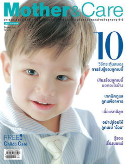 Mother&Care : มีนาคม 2553