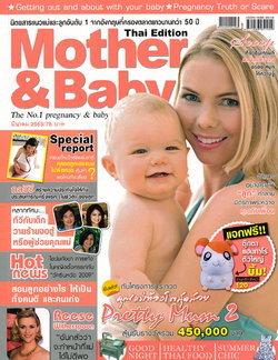 Mother & Baby : มีนาคม 2553
