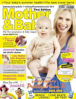 Mother & Baby : เมษายน 2553