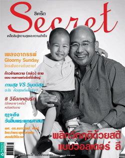 Secret : 26 เมษายน 2553