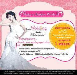 Make a Brides Wish II แจกชุดเจ้าสาวสุดหรู มูลค่ากว่าแสนบาท ฟรี!