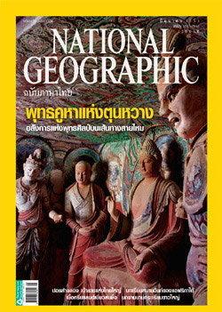 NATIONAL GEOGRAPHIC : มิถุนายน 2553
