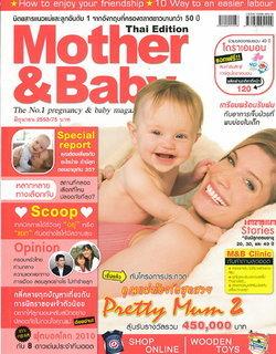Mother & Baby : มิถุนายน 2553