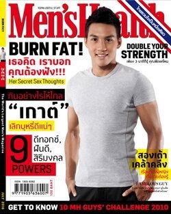 Men's Health : กรกฎาคม  2553