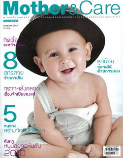 mother&care : กรกฎาคม 2553