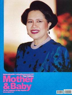 mother & baby : สิงหาคม 2553