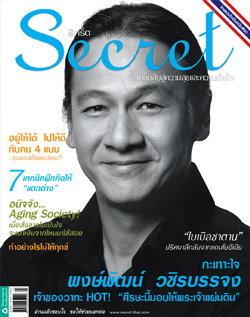 Secret  :  10 กันยายน 2553