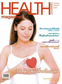 Health channel : กันยายน 2553