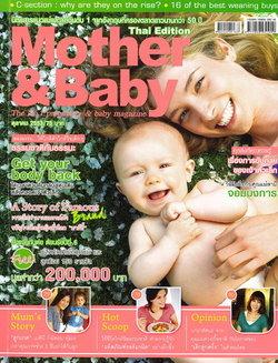Mother & Baby : ตุลาคม 2553