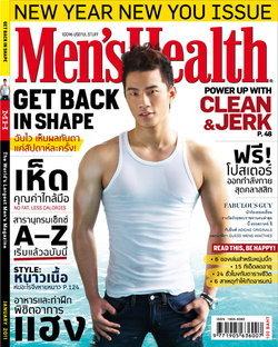 Men's Health : มกราคม 2554