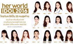 50 สาวสวย herworld idol 2016 ใครจะได้เข้าสู่รอบ Final เชิญคุณร่วมตัดสิน!!